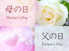 母の日 父の日