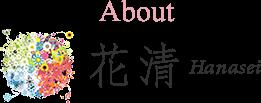 About 花清 Hanasei